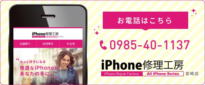 お問合せはこちら 電話番号 0985-40-1137 iPhone修理工房 宮崎店