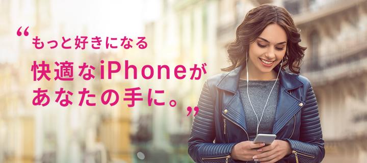 もっと好きになる。快適なiPhoneがあなたの手に。