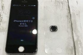 ポチッとiPhone起動!の施工前画像